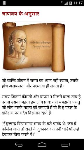 samay ka sadupyog Vidyarthi jeevan mein samay ka mahatva in hindi| samay niyojan essay in hindi| value of time essay in hindi| samay ka sadupyog in hindi for class 4.