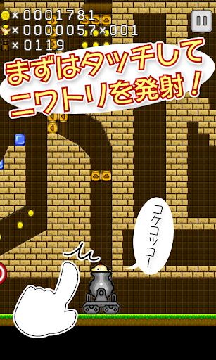 コッコと不思議の塔 ~コケッ! ゚θ゚ 鶏球ピンボール!~
