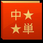 中国語単語コレクション