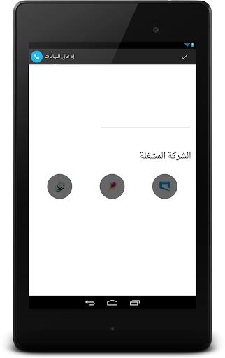 【免費工具App】الشحن السريع-APP點子