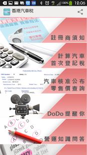 Hong Kong Car First Registration Tax