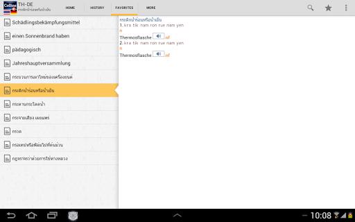 【免費書籍App】Thai<>German Dictionary TR-APP點子