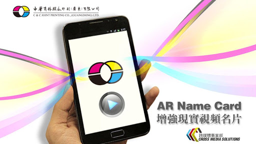 中華商務AR名片