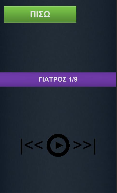 Μαντινάδες - screenshot