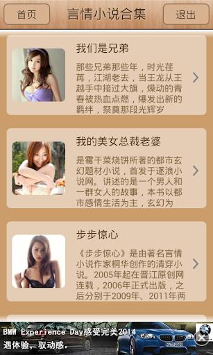 潇湘书院小说阅读App Ranking and Store Data | App Annie