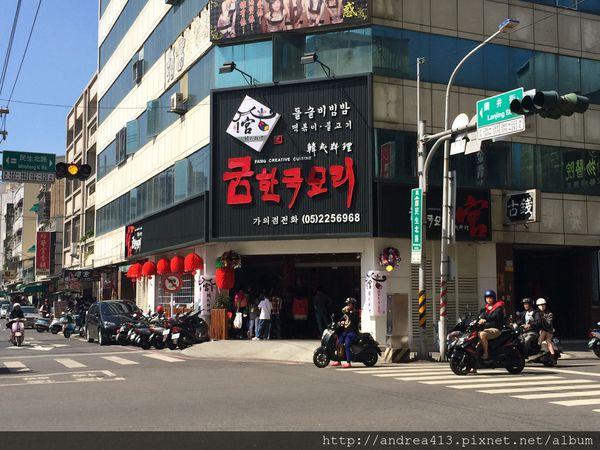 宮韓式料理