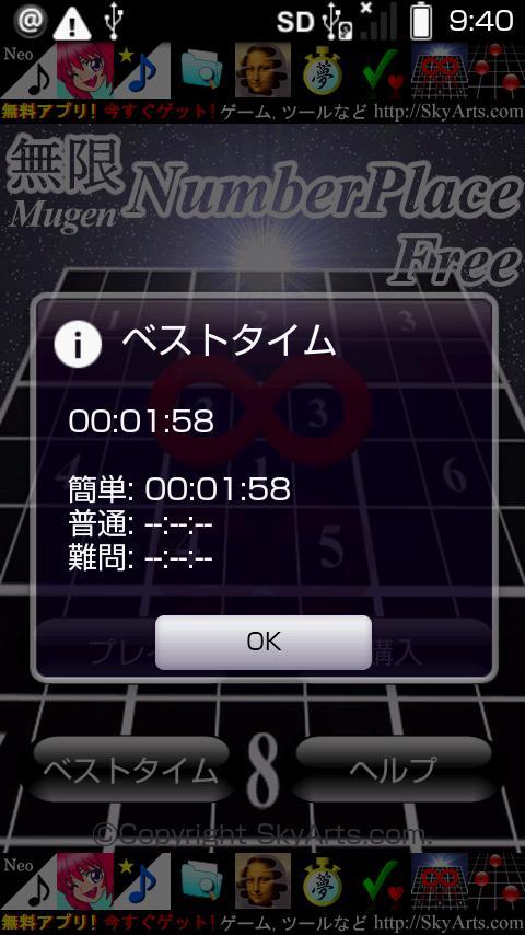 Mugen NumberPlace Free- screenshot