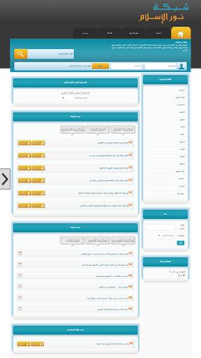 تطبيق شبكة نور الاسلام