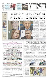 Israel Newspaper - screenshot thumbnail