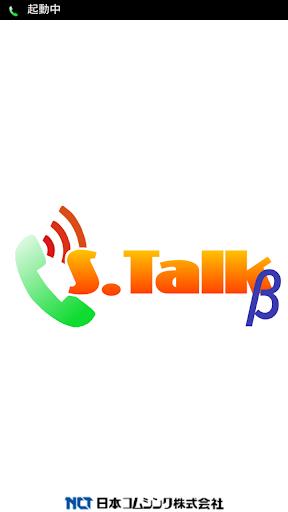 S.Talk Beta