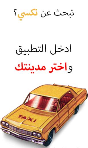 دليل السائقين السعوديين