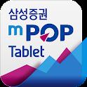 삼성증권 mPOP Tablet (태블릿) icon