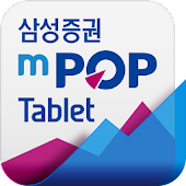 삼성증권 mPOP Tablet (태블릿)
