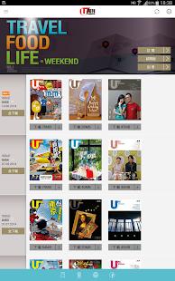 U Magazine U周刊 電子雜誌
