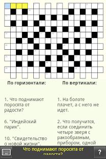 Russian Crosswords - screenshot thumbnail