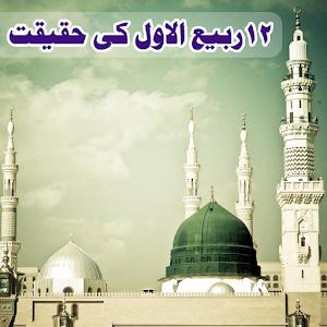 12 Rabi-ul-Awwal ki Haqeeqat | FREE Android app market