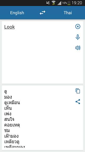 泰国英语翻译
