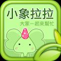 小象拉拉-大家一起來幫忙 logo