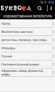 Буквоед screenshot 3