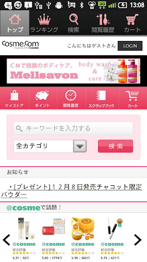 化粧品・コスメ通販ならcosme.com(コスメ・コム)