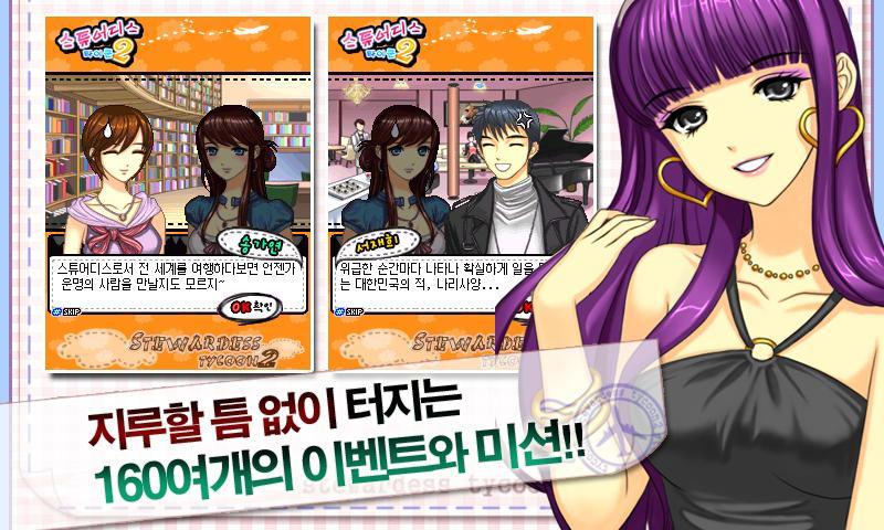 스튜어디스타이쿤2 - screenshot