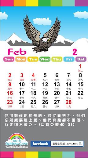 玩工具App|2014台灣假期年曆(新舊曆對照)taiwan tw免費|APP試玩