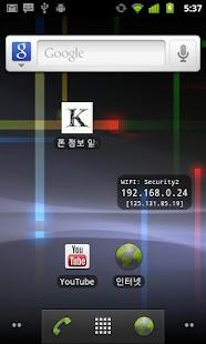 Phone Informaiton - screenshot thumbnail