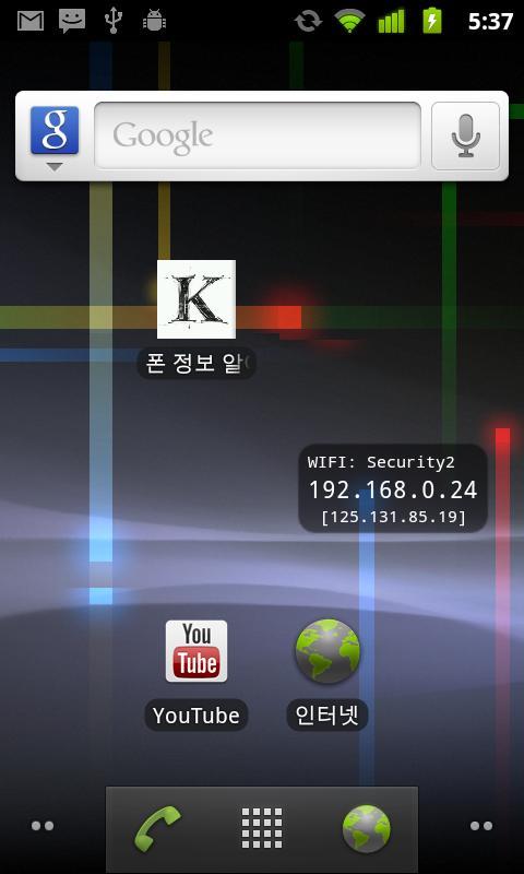 Phone Informaiton - screenshot