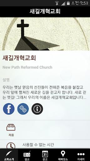 새길개혁교회