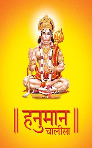 Hanuman Chalisa and Wallpapers