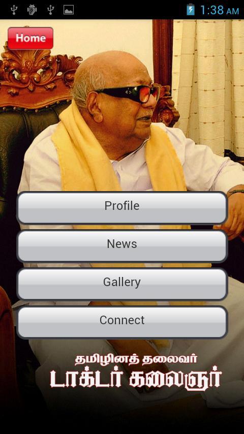 kalaignarkarunanidhi - screenshot