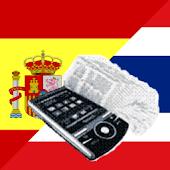 Thai Spanish Dictionary