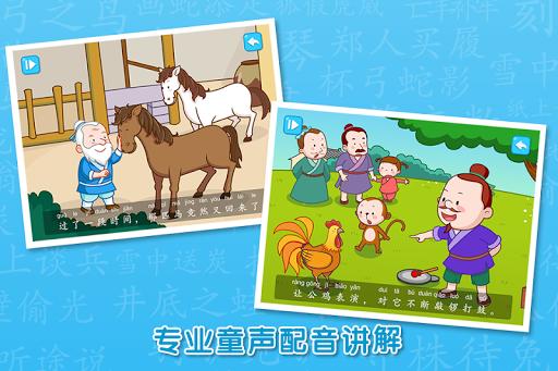宝宝故事书-成语故事(识字篇) 教育 App-癮科技App