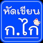 หัดเขียน ก.ไก่ ก-ฮ สระไทย icon