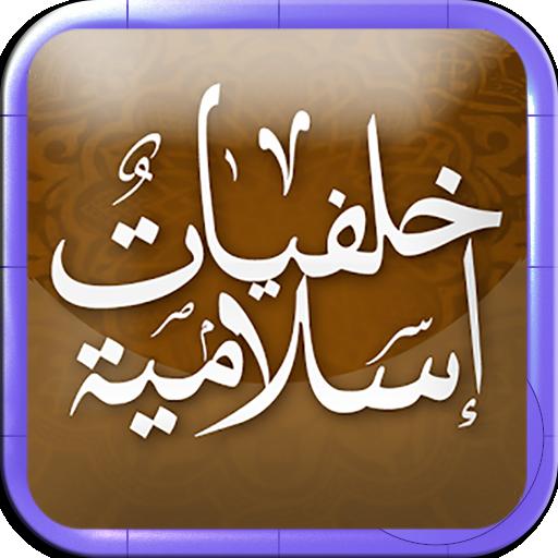 خلفيات اسلامية 2014 LOGO-APP點子