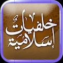 خلفيات اسلامية 2015 icon
