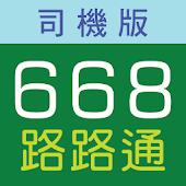 668 路路通