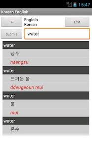 English Korean Dictionary - screenshot thumbnail
