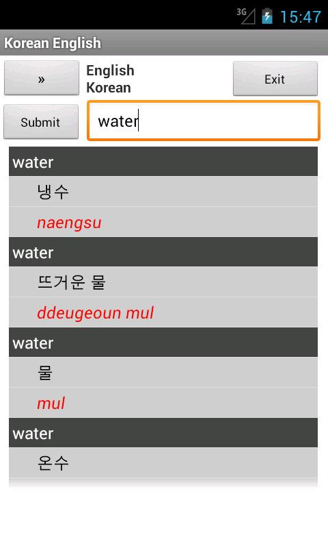 English Korean Dictionary - screenshot