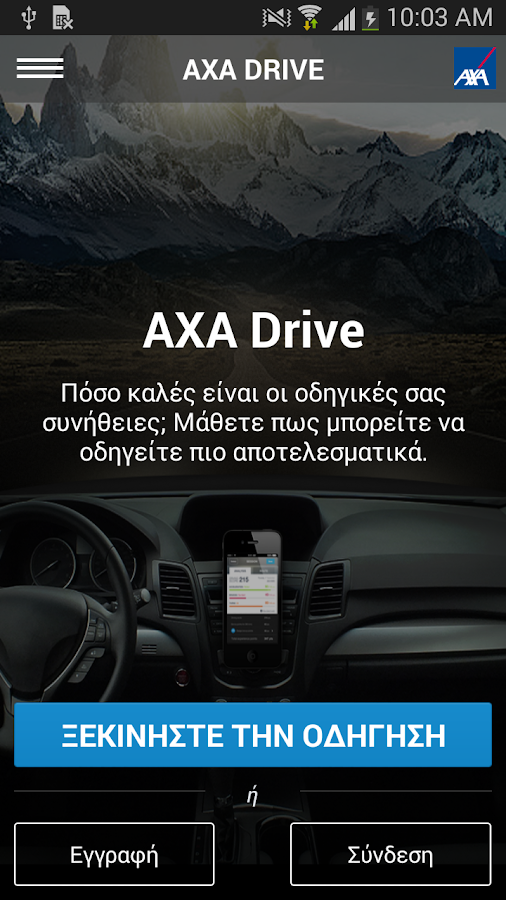 AXA Drive GR - screenshot