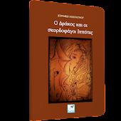 Ο Δράκος και οι…, Ε.Αμανατίδου