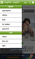 Screenshot of Ayurvedic Tips in Hindi