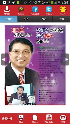 손철운 새누리당 인천 후보 공천확정자 샘플 모팜