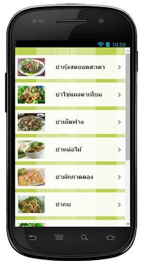 เมนูยำ สูตรอาหารไทย