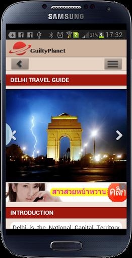 無料旅游Appのインド旅行ガイド|記事Game