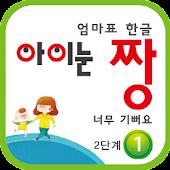 한글공부 노래한글 아이눈짱 2-1