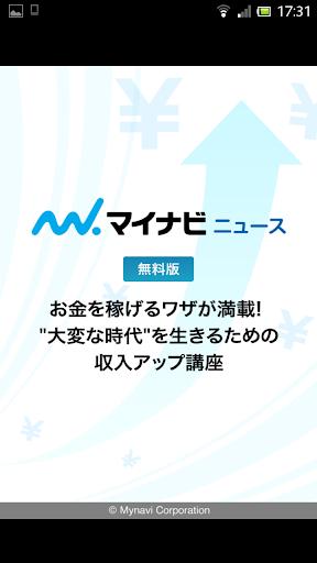 【無料版】
