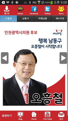 오흥철 새누리당 인천 후보 공천확정자 샘플 모팜