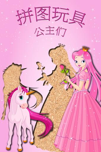 为小女孩准备的公主游戏