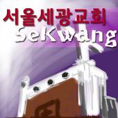 서울세광교회